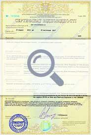 Хоффман химчистка - сертификат качества на чистящие средства 1