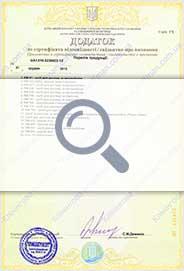 Сертификат качества Керхер Хоффман