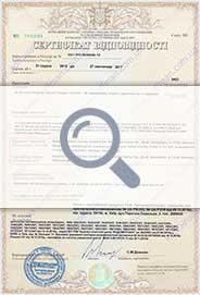 Сертификат на чистящие средства Karcher выездная химчистка