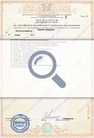 Сертификат на экологические моющие средства